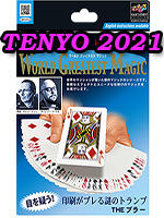 The BLUR 2021 - Tenyo Magic