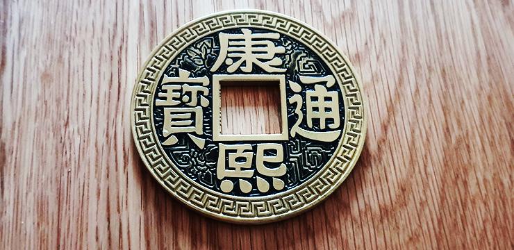 gros plan sur le côté pile de la Pièce chinoise jumbo 7.5 cm